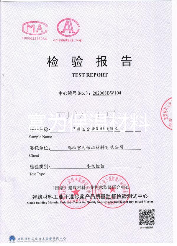 邯郸检测报告
