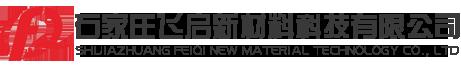 石家庄飞启新材料科技有限公司